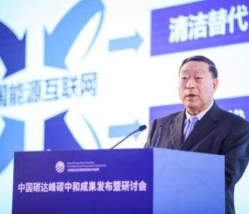 中国碳达峰、碳中和研究报告在京发布 首次提出以中国能源互联网实现减排目标