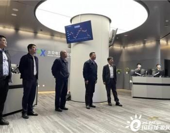 中广核新能源总经理李亦伦拜会北京<em>电力交易</em>中心主任史连军