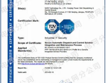 南瑞<em>电网调度</em>自动化系统通过IEC 62443认证