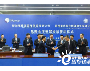 新加坡能源集团与国网重庆综合能源服务有限公司签署战略合作协议