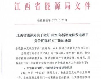 江西:今年光伏项目25日前申报,需2个承诺函、3类企业不得申报!