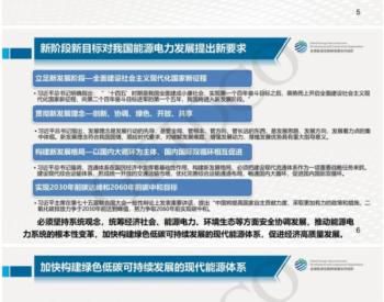 《中国2030年能源电力发展规划研究及2060年展望》