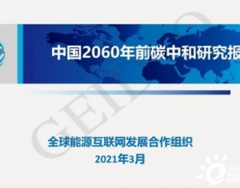 《中国2060年前碳中和研究报告》发布