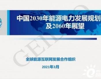 《中国2030年<em>能源电力发展规划</em>研究及2060年展望》发布