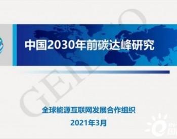 《中国2030年前碳达峰研究报告》发布