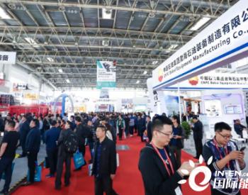 天然气关键装备齐聚2021北京天然气展