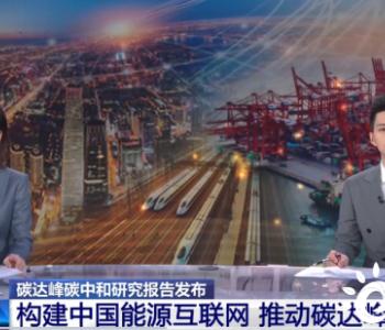 中国能源互联网是现代能源体系 构建中国能源互联网推动碳达峰碳中和