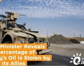 叙利亚石油部长痛斥美国:他们像海盗一样瞄准我们的石油!