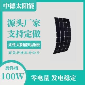 高效sunpower太阳能电池板 柔性太阳能电池板