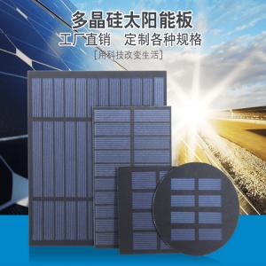 厂家直售PET层压太阳能电池板 太阳能滴胶板