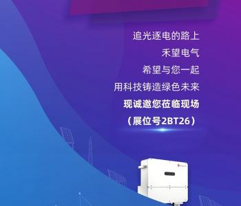 """重磅新品、千元红包,禾望电气2021济南光伏展""""大""""有不同"""