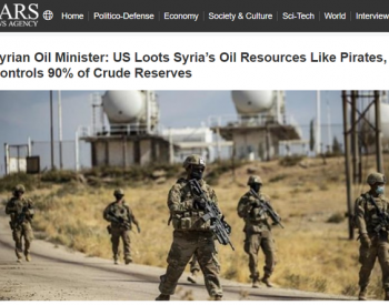 叙利亚部长控诉:美国和盟友如海盗一般,觊觎叙利亚石油财富!