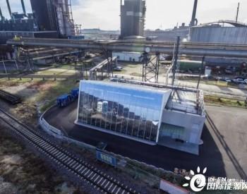 全球最大绿氢工厂投运!