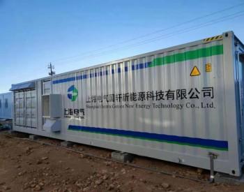 上海电气首个大兆瓦风电配套储能<em>微电网</em>商用化项目成功发电