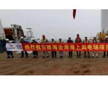 广东珠海金湾海上风电项目全部风机吊装完成!