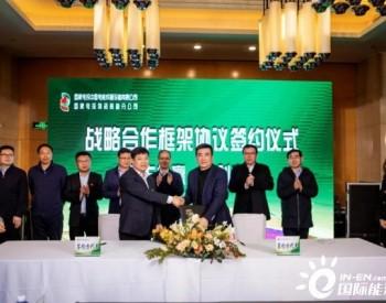 中国水电四局与国家电投物资装备分公司签订战略合作框架协议