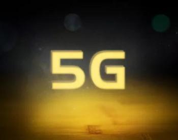 """5个省,7大 """"5G+智能电网"""" 落地应用案例!"""