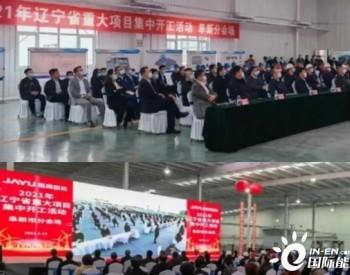 嘉寓辽宁阜新氢能产业基地项目开工仪式胜利举行