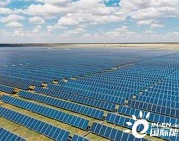 南非启动2.6吉瓦新<em>可再生能源项目</em>招标
