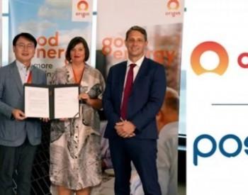 澳大利亚最大能源零售商与POSCO开展绿氢合作