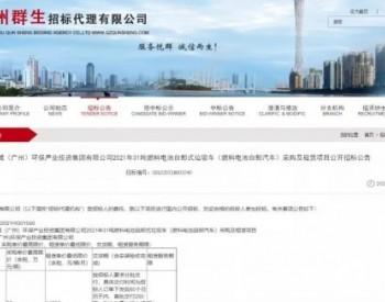 二次流标!广东广州4.5亿元500辆氢电泥头车招个标,咋就这么难?
