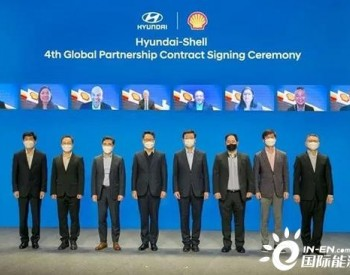 合作期限延长至2026年,现代和壳牌签署新协议为氢能汽车供氢