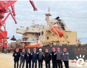 方洋物流2021年采购首船煤炭顺利抵港