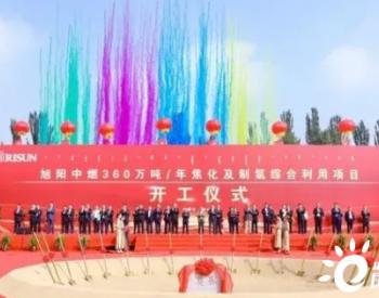 内蒙古新建360万吨<em>煤化工项目</em>总包合同签订