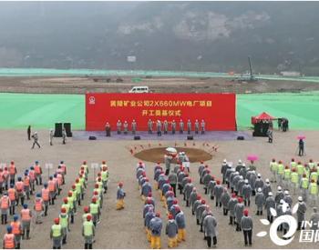 陕煤集团黄陵矿业2×660MW电厂项目开工建设