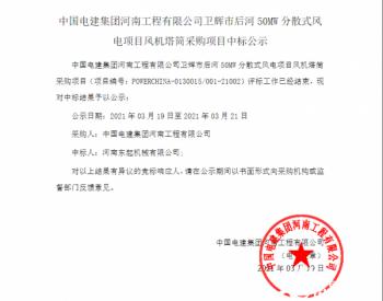 中标丨中国电建河南工程公司卫辉市后河50MW分散式风电项目风机塔筒采购项目中标公示