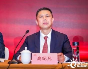 高纪凡:不忘初心 砥砺前行 推动光伏产业高质量发展——中国光伏行业协会第