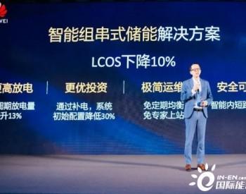 "LCOS降低10%丨华为发布""智能组串式储能解决方案""及储能技术白皮书"