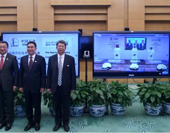 中国石化与<em>卡塔尔石油</em>公司签署200万吨/年 LNG长期购销协议