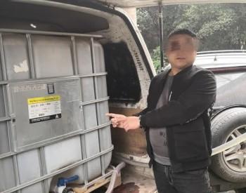 """南岸警方破获今年首起非法运载销售成品油案""""低价油""""不仅劣质还短斤少两"""