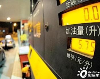 预计下调超145元/吨,油价终于要跌了吗?