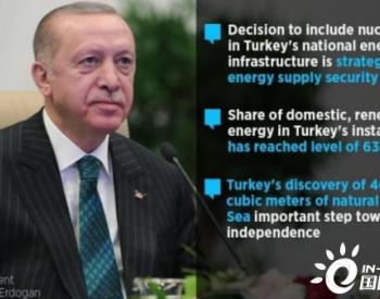 土耳其阿库尤(Akkuyu)核电站可满足10%的<em>电力需求</em>