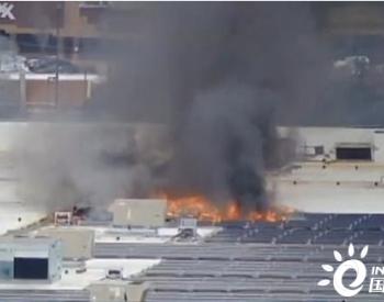 特斯拉太阳能起火被美国政府调查 曾被沃尔玛起诉