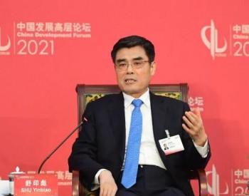 舒印彪:新型电力系统将具有四个方面基本特征