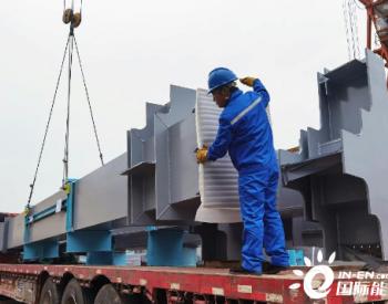 中国能建安徽电建一公司承接土耳其<em>胡努特鲁电厂</em>首批钢构产品发货