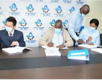 江西水利与肯尼亚阿西水务局签订污水管道项目合同