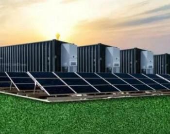 青海省在国内首次开展大规模储能支撑高比例可再生能源<em>电力系统安全</em>的技术研究