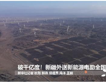 新疆外送新能源电破千亿度