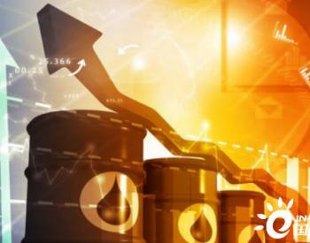 全球<em>油气市场</em>规模2021年将增至5.87万亿美元
