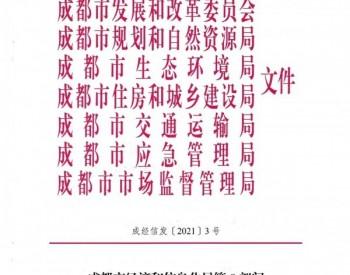 《四川成都市加氢站建设运营管理办法(试行)》出炉!