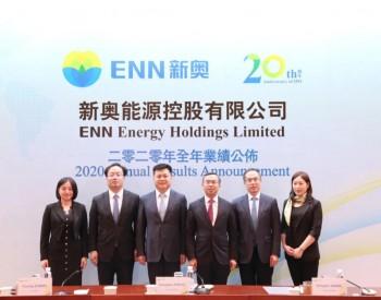<em>新奥能源</em>发布2020年全年业绩:利润增长62.4亿元