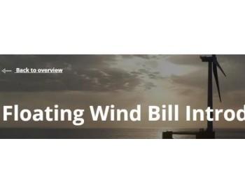 美国俄勒冈州提出浮式风电法案
