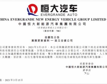 <em>恒大汽车</em>与腾讯旗下梧桐车联签署协议成立合资公司