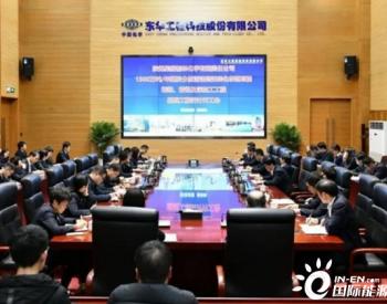 总投资1262亿元!陕煤集团榆林化学煤炭分质深加工工程2025年底前完工!