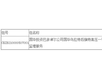 中标丨内蒙古国华投资国华(乌拉特后旗)风电有限公司特高压一号400MW风电项目监理服务公开招标中标结果公告
