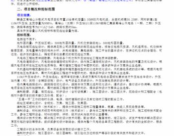 招标丨中广江西核赣县高峰山三期50.25MW风电场工程勘察设计招标
